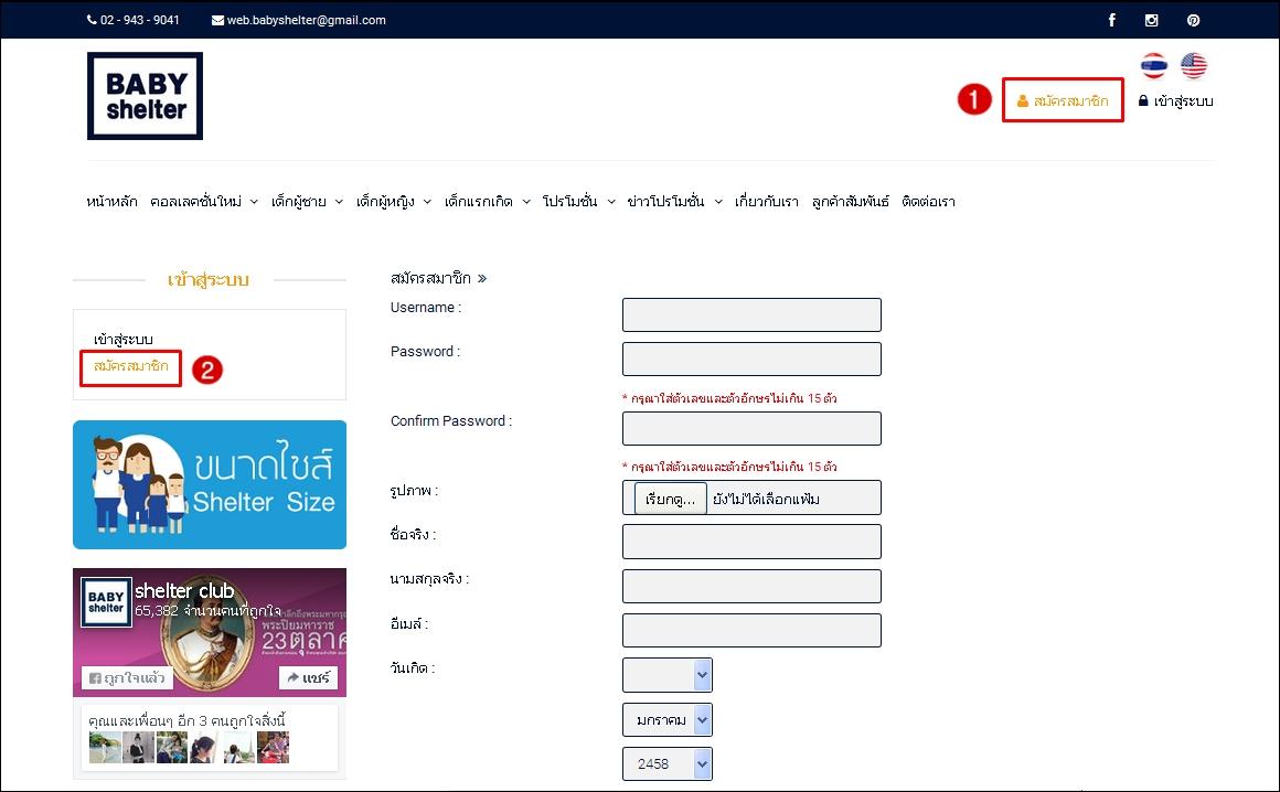 วิธีการสั่งซื้อสินค้า babyshelter.net