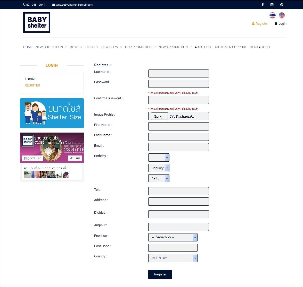 วีธีการลงทะเบียนเพื่อสร้างบัญชีผู้ใช้ใน www.babyshelter.net